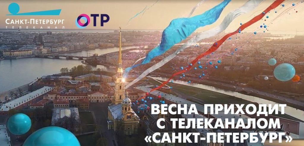Весна с телеканалом «Санкт-Петербург»