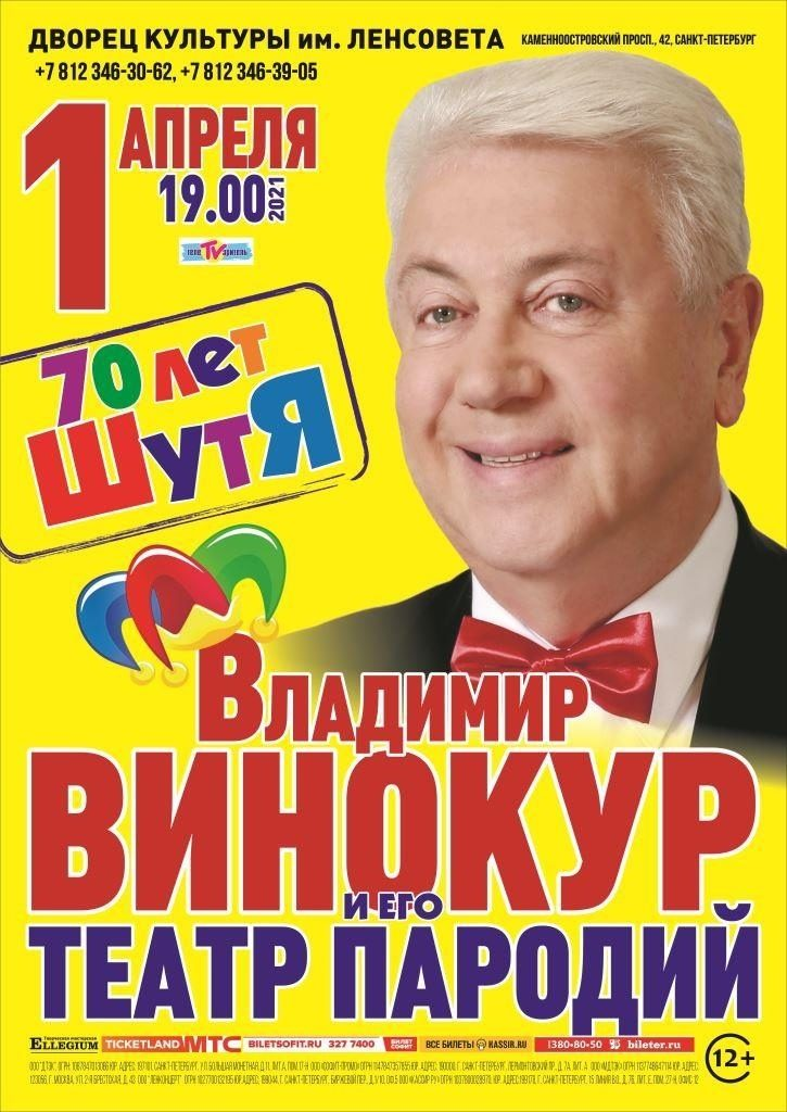 Владимир Винокур. 70 лет шутя - 1 апреля
