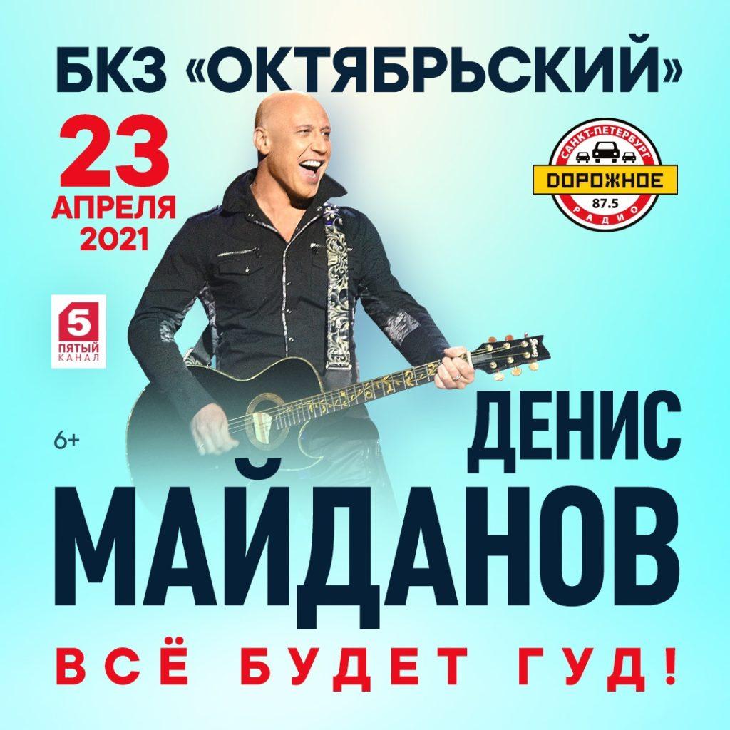 Денис Майданов / 23 апреля