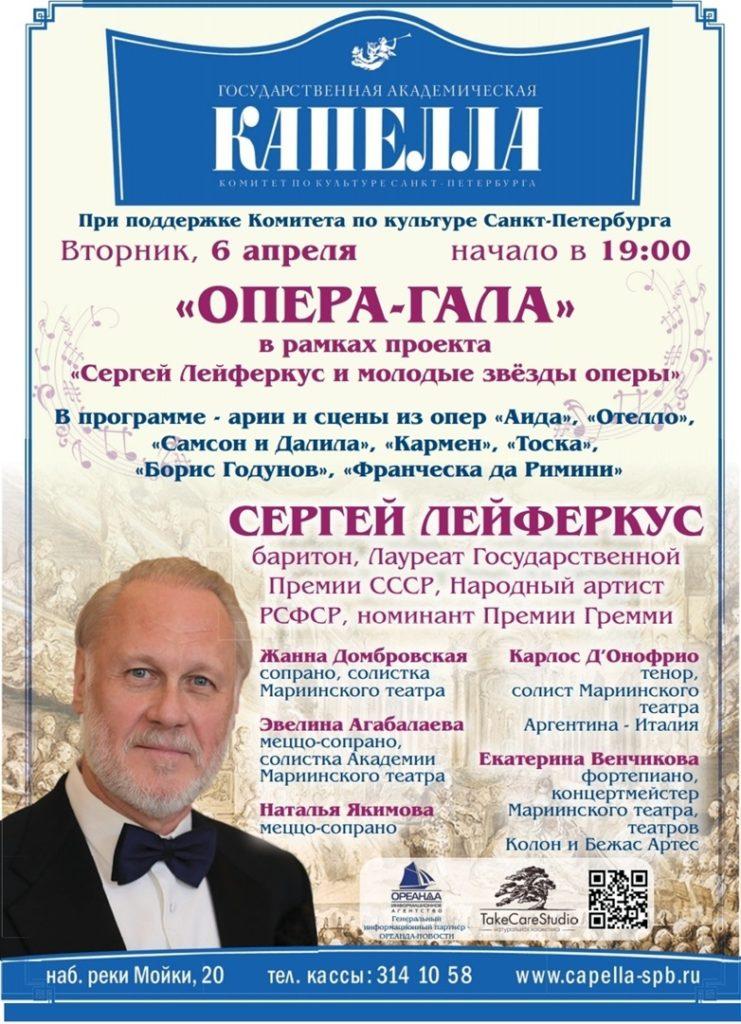 Большой Гала-концерт из мировых хитов оперы