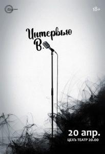 Премьера! Спектакль Романа Кагановича «Интервью В.»
