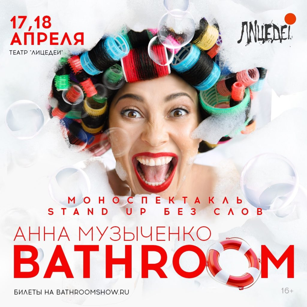 Моноспектакль Анны Музыченко «Bathroom»