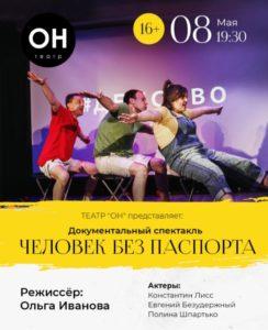 Спектакль «Человек без паспорта»: СКИДКА на 8 мая на новой театральной площадке