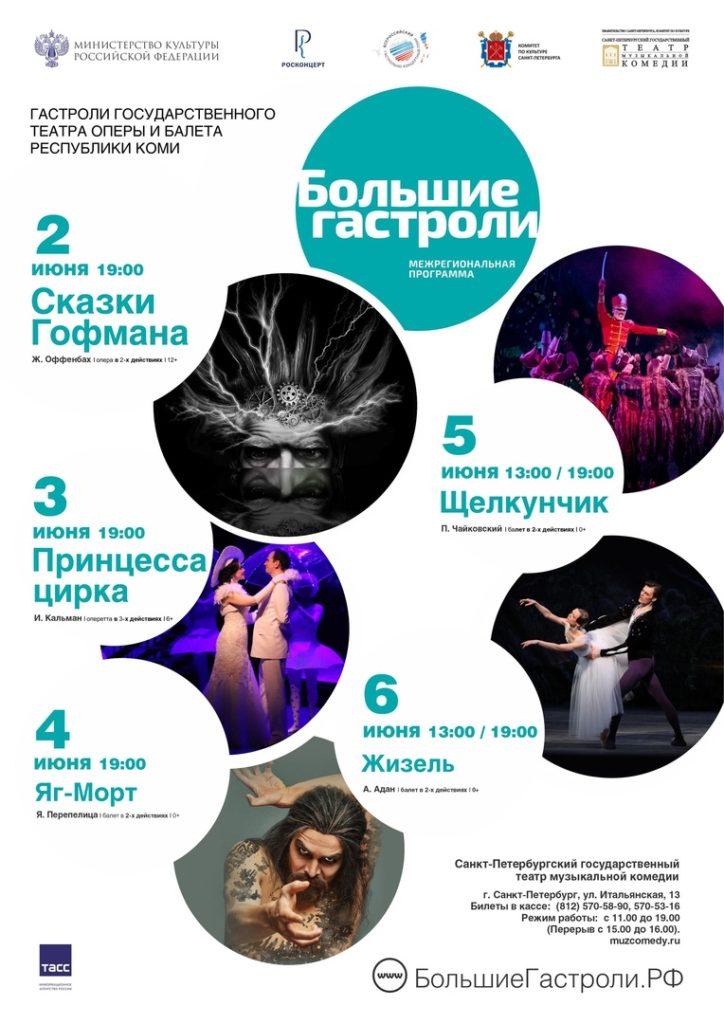 Гастроли Театра оперы и балета Республики Коми