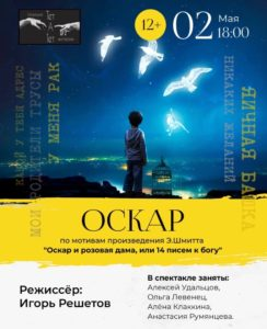 2 МАЯ: Спектакль «Оскар» и скидка 30%