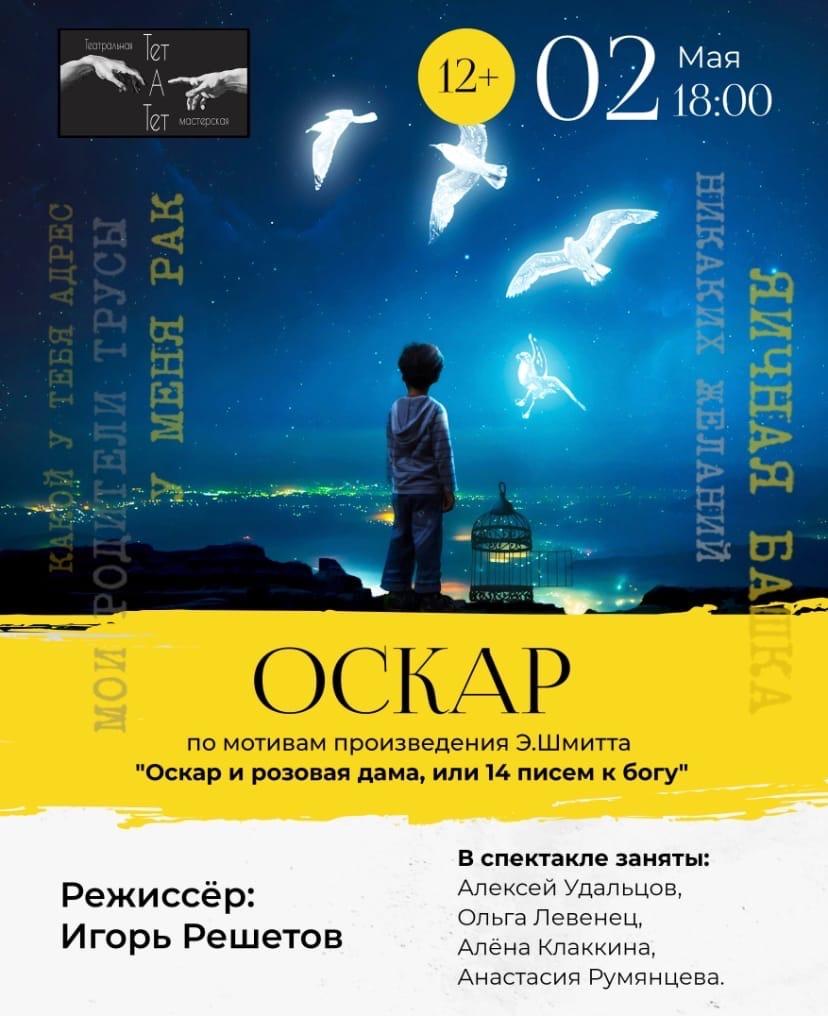 """2 МАЯ: Спектакль """"Оскар"""" и новая театральная площадка"""