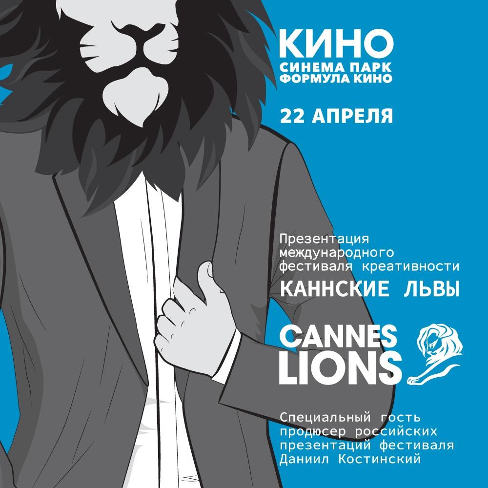 Международный фестиваль креативности «Каннские Львы»