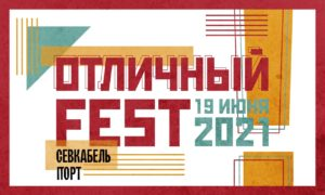 ОТЛИЧНЫЙ FEST! 19 июня в Севкабеле