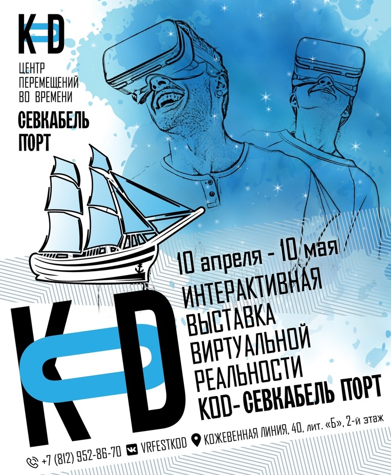 Новый фестиваль виртуальной реальности KOD в Севкабель