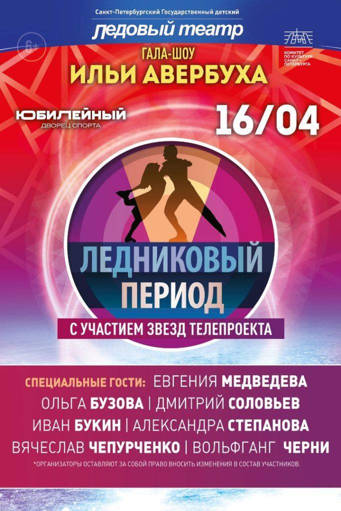 Гала-шоу «Ледниковый период» в постановке Ильи Авербуха