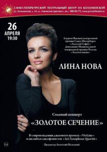 ЛИНА НОВА / МелодииГолливуда и Бродвея