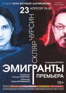 Спектакль «Эмигранты» / 23 апреля