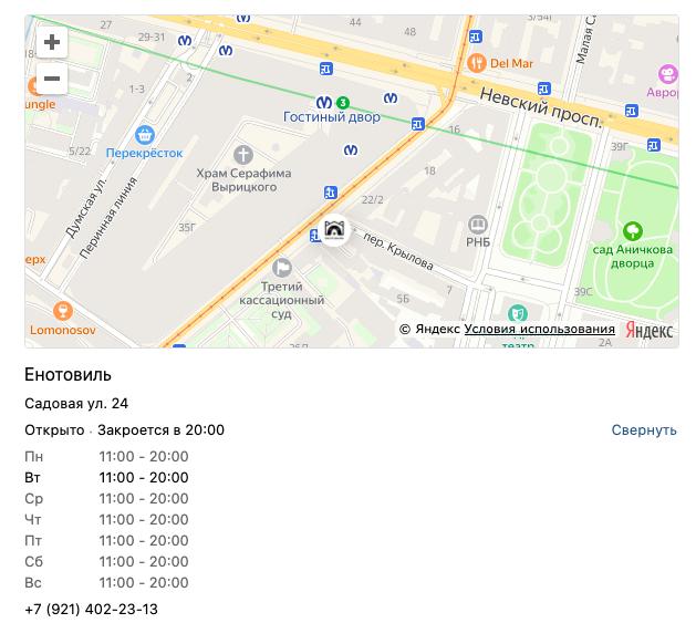 Куда сходить к енотам в Петербурге 2021
