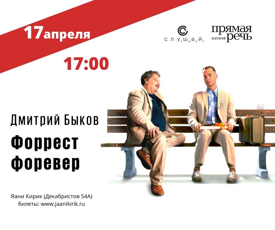 Премьера лекции Дмитрия Быкова «Форрест Форевер»