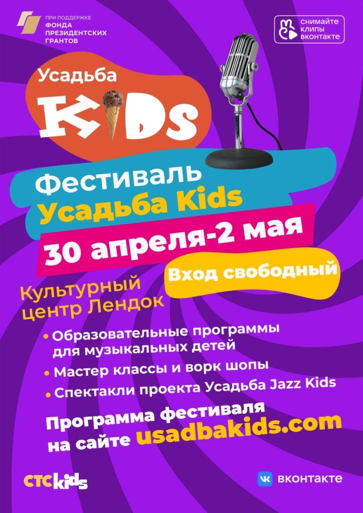 Фестиваль Усадьба Kids - бесплатные МК и спектакли