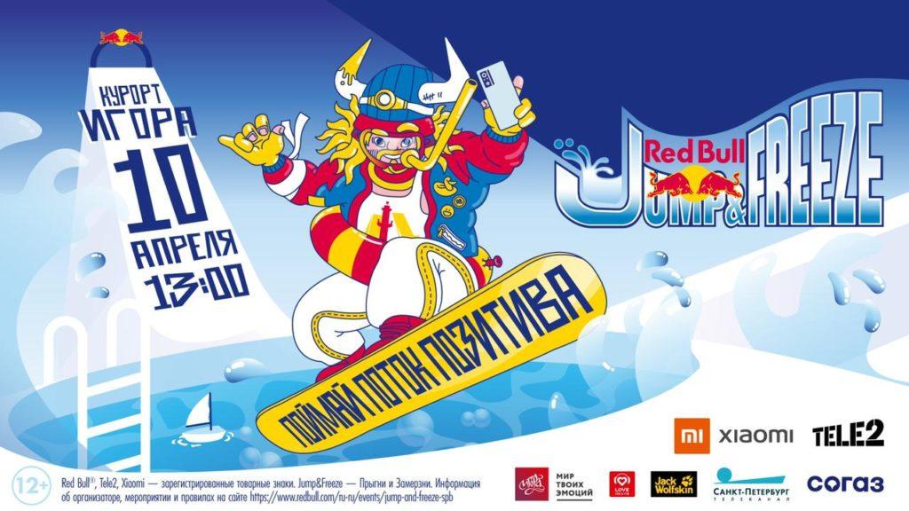 Аква-шоу Red Bull Jump & Freeze отпразднует 10-летие на курорте «Игора»