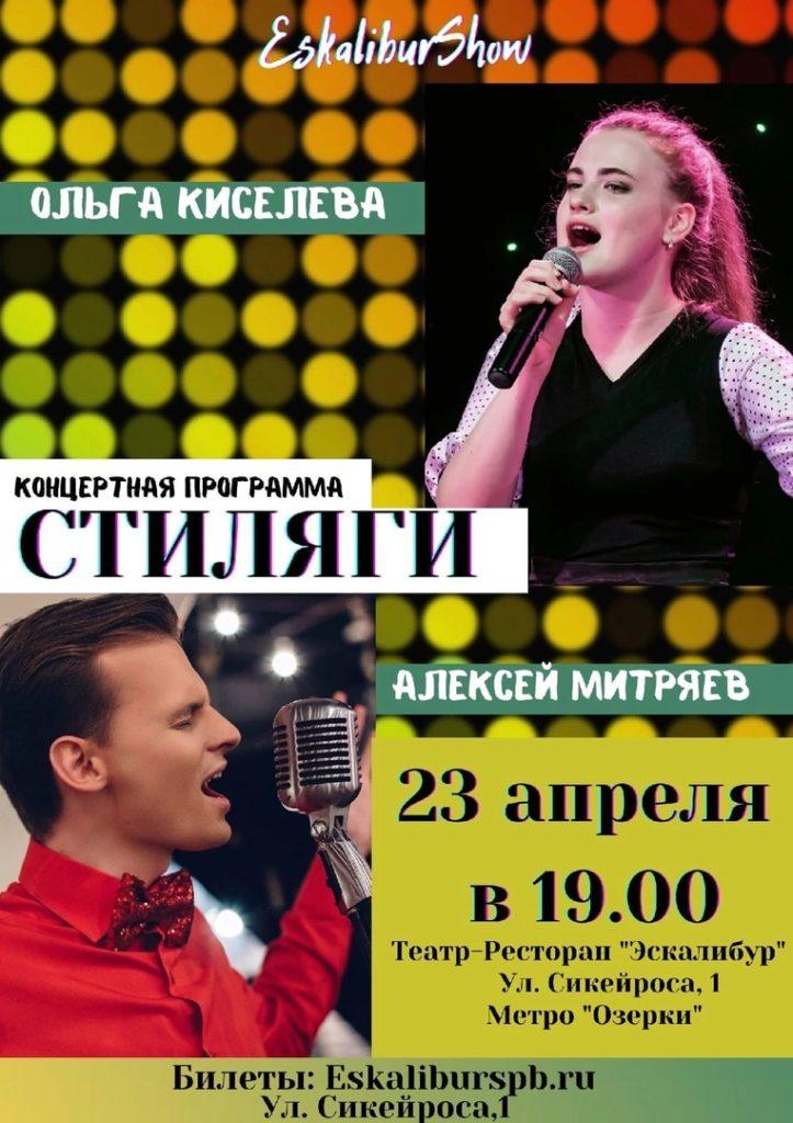СТИЛЯГИ /Концертная программа 23 апреля