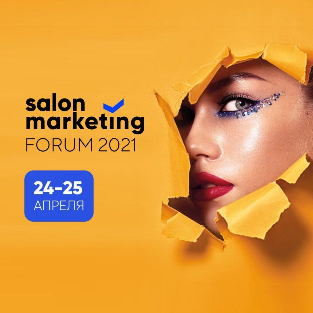 Salon Marketing Forum 2021: Салоны красоты в новой реальности