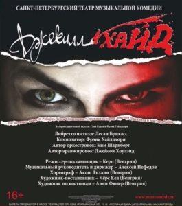 Мюзикл «Джекилл и Хайд» 10-11 апреля