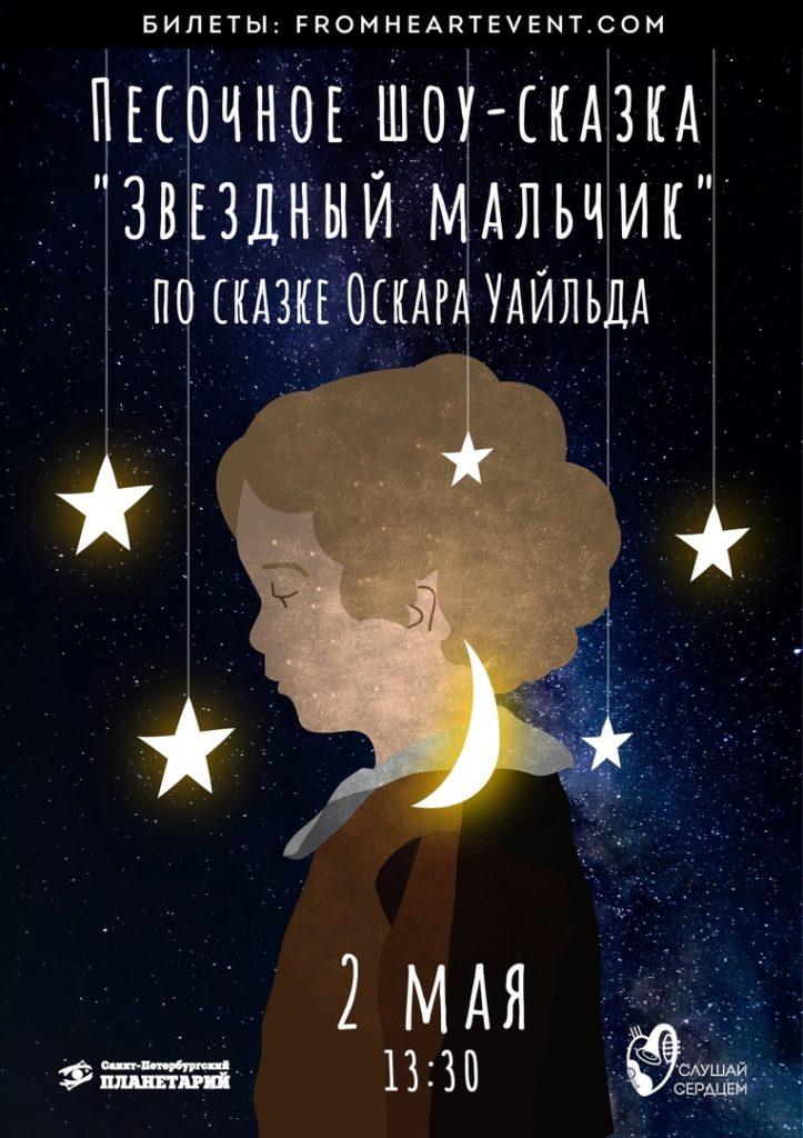 Песочное шоу-сказка «Звездный мальчик»