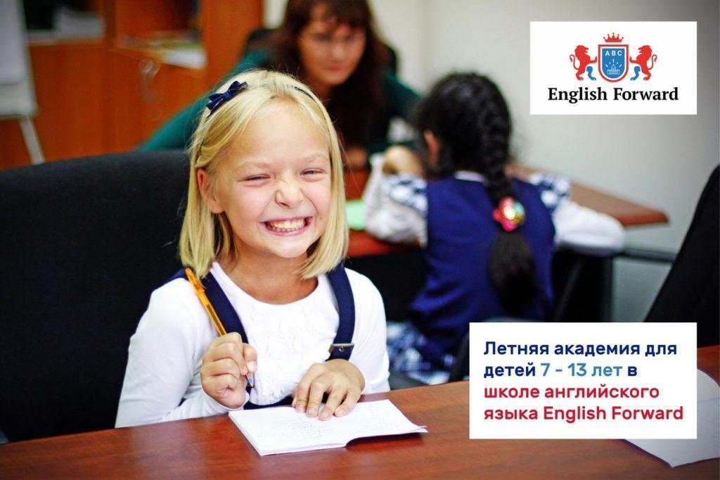 Летняя академия English Forward для детей и подростков