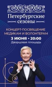 Бесплатный концерт на Дворцовой «От классики до рока»