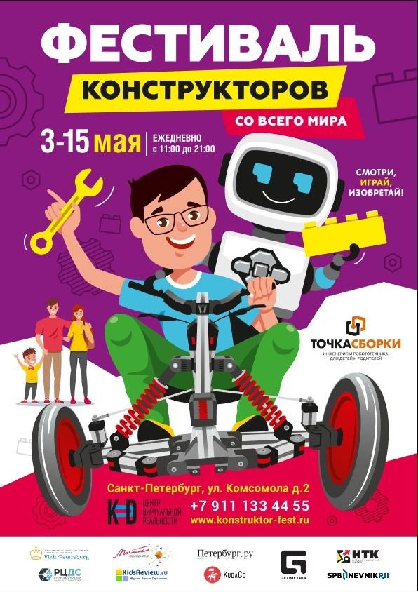 Фестиваль конструкторов со всего мира: до 15 мая