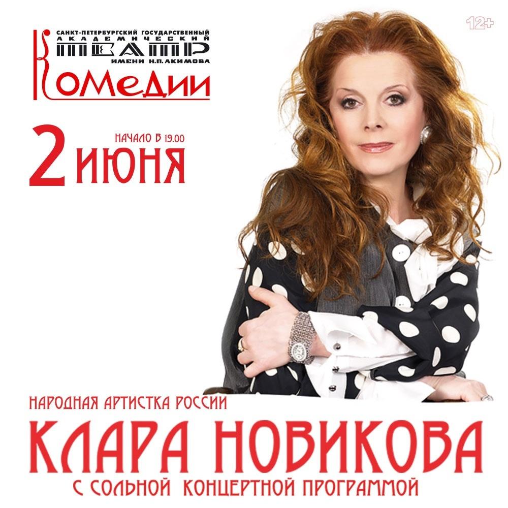 Клара Новикова / 2 июня
