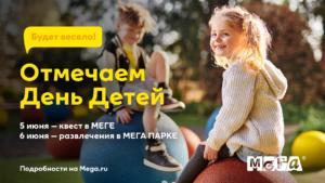 Отмечаем День Детей с МЕГОЙ Дыбенко