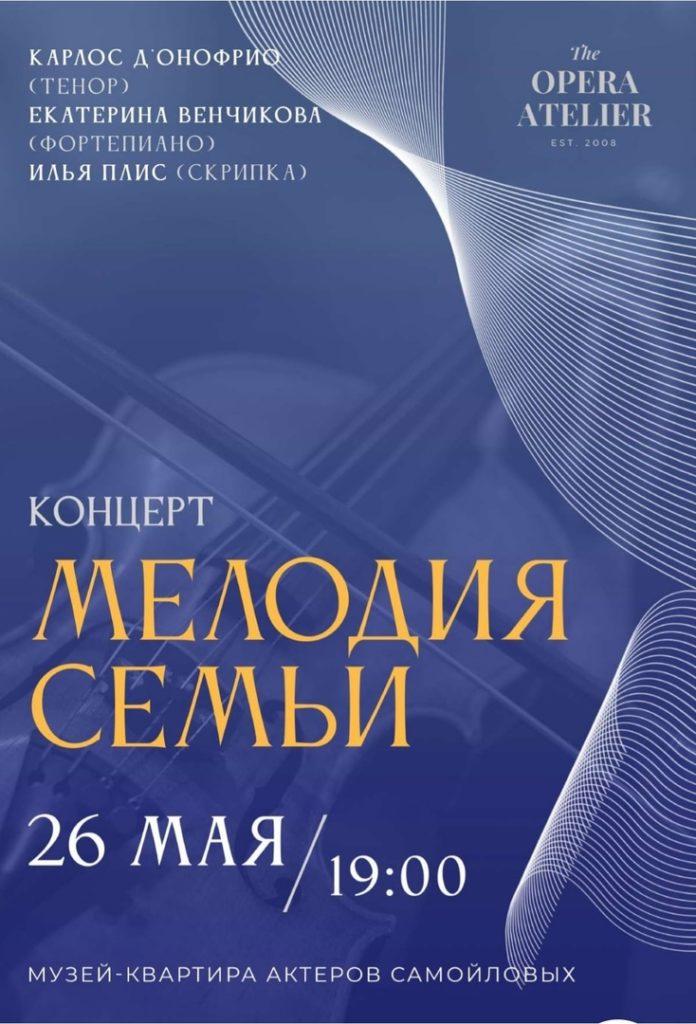 Экскурсия + концерт в Музее Самойловых