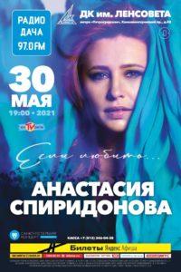 Концерт Анастасии Спиридоновой / 30 мая