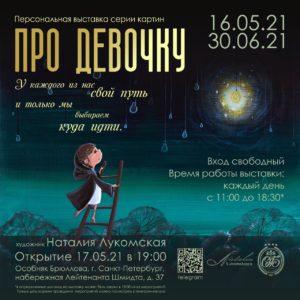 Выставка «Про девочку» московской художницы Наталии Лукомской