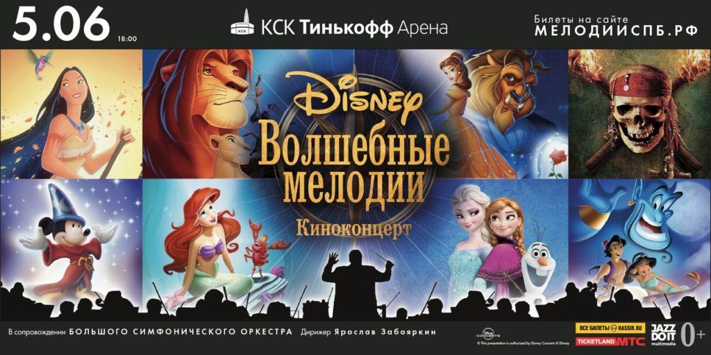 КиноконцертDisney «Волшебные мелодии» / 5 июня