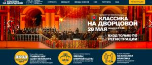 Концерт «Классика на Дворцовой» / 28 мая 2021