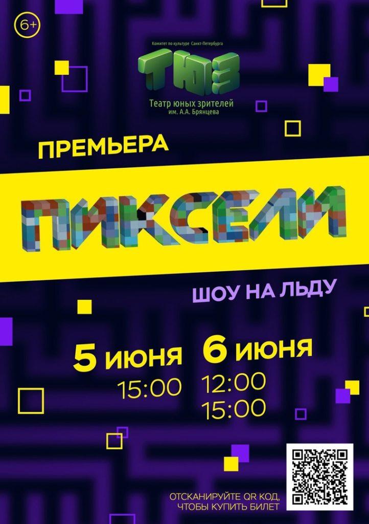 Премьера шоу на льду «ПИКСЕЛИ»