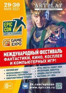 Epic Con 2021: Фестиваль фантастики, кино и компьютерных игр