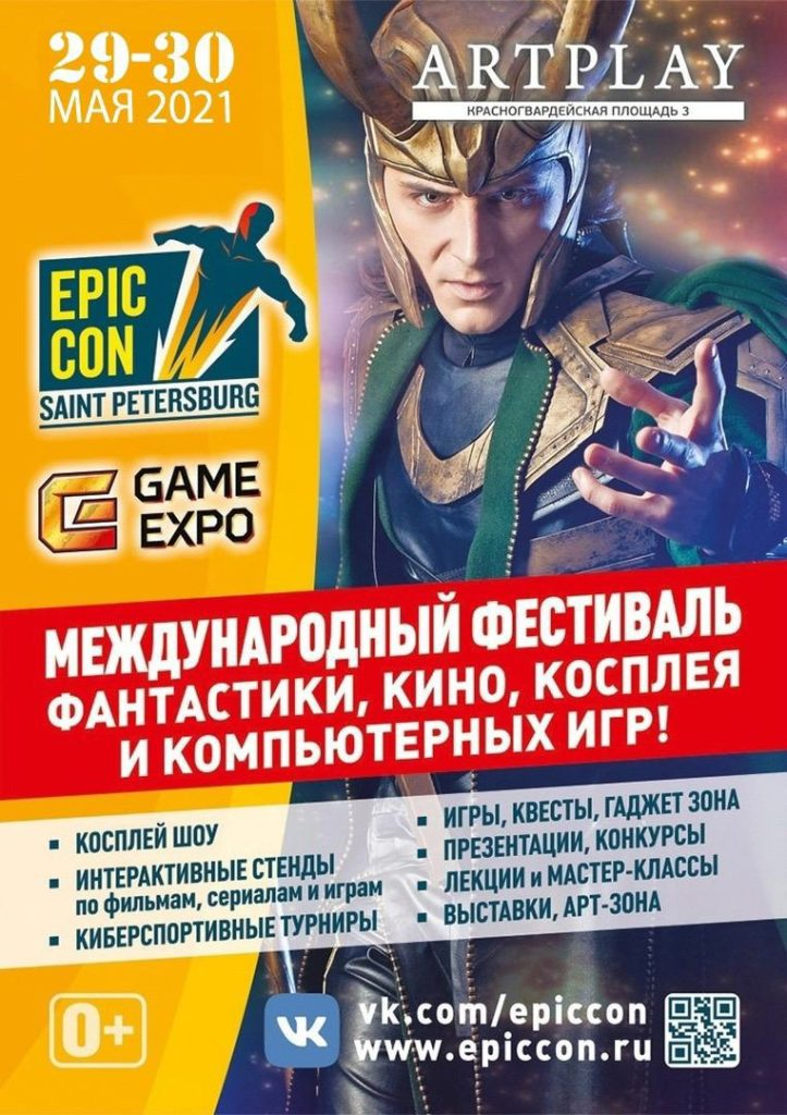 Epic Con 2021 Фестиваль в Петербурге