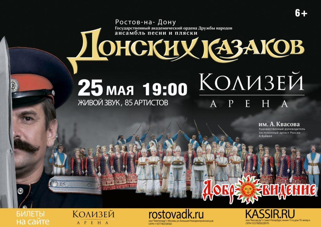 Ансамбль Донских Казаков / 25 мая