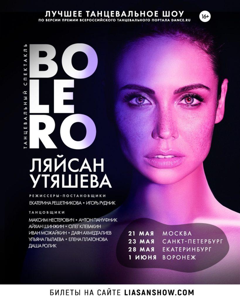 Шоу Ляйсан Утяшевой «Болеро»