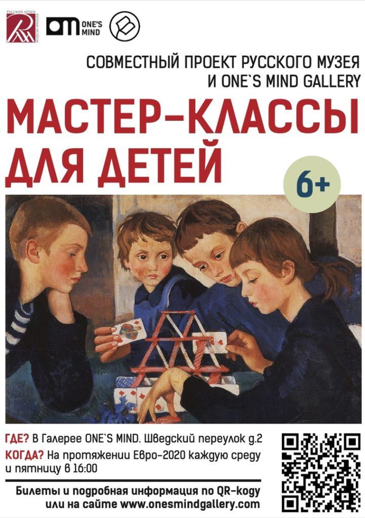 Мастер-классы для детей от Русского Музея