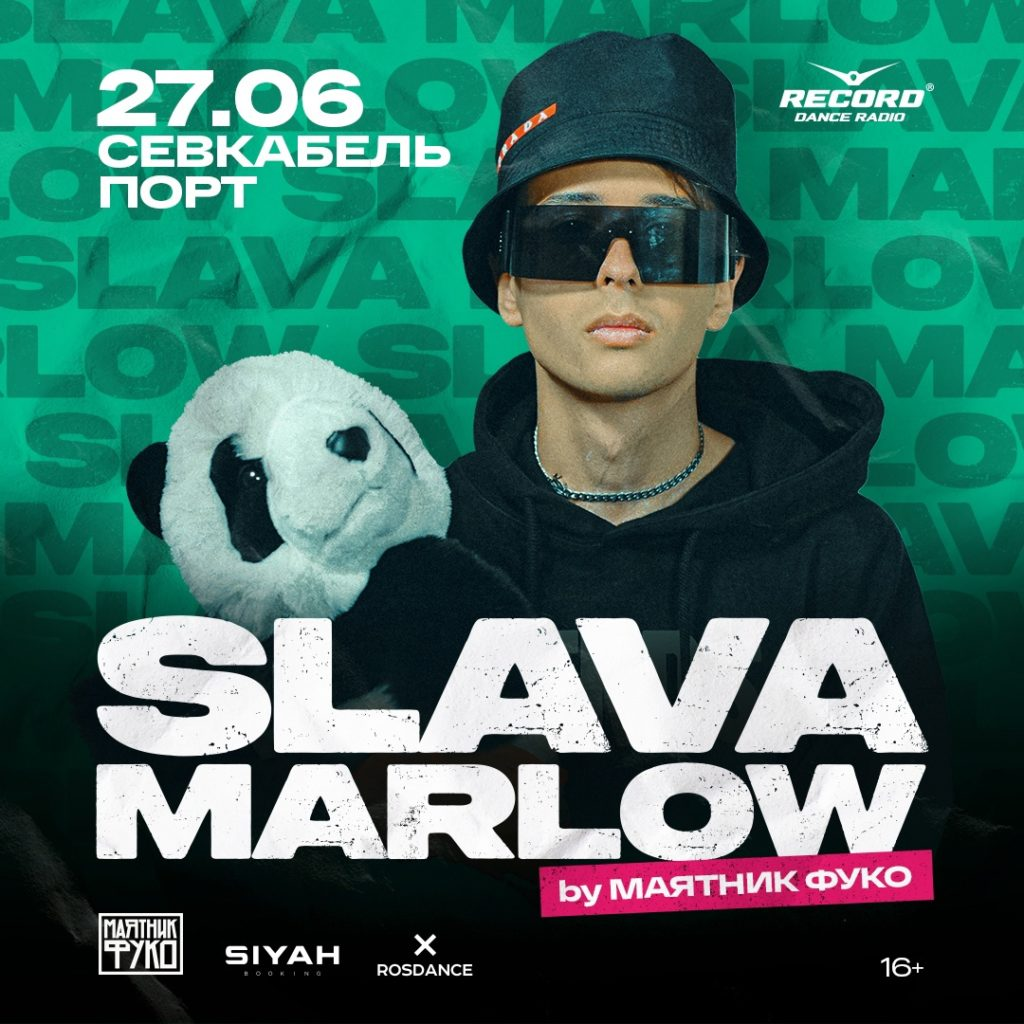 Первый сольный концерт SLAVA MARLOW / 27 июня