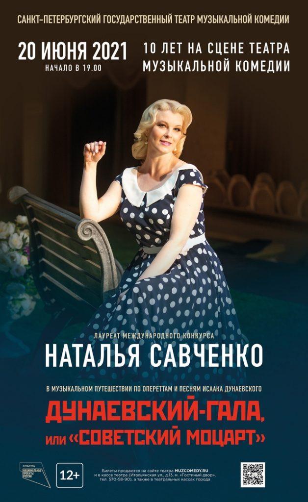 Творческая встреча с Натальей Савченко