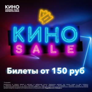 Билеты в кино от 150 руб