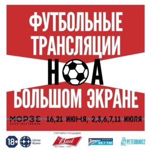 Трансляции футбола на большом экране в «Морзе»