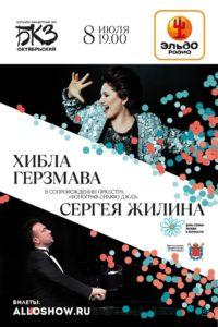 Мировая звезда оперы Хибла Герзмава / 8 июля