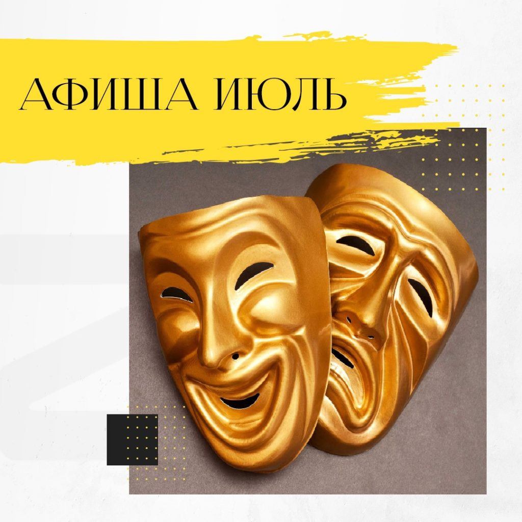 Новый театр Z_Art: афиша на ИЮЛЬ 2021