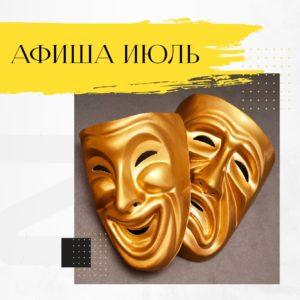 Новый театр Z_Art: Спектакли по 500 руб на ИЮЛЬ 2021