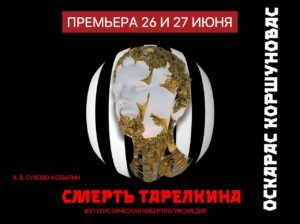 Премьера спектакля«Смерть Тарелкина»