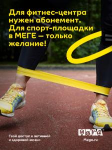 Детский клуб МЕГИ: «Здоровье и активный образ жизни»