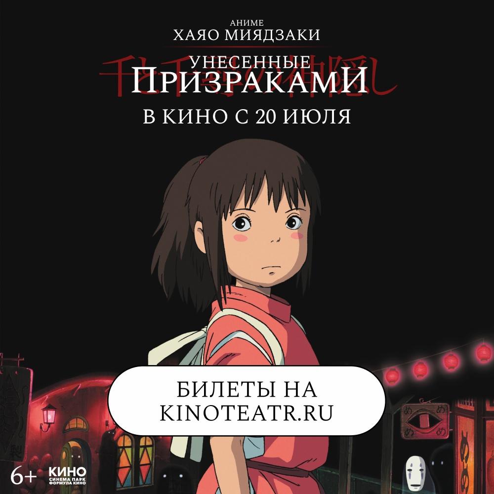 Шедевр аниме «Унесенные призраками» в кинотеатрах